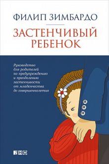 Рэдл Ш.,Зимбардо Ф. - Застенчивый ребенок обложка книги