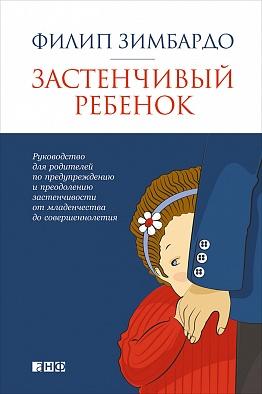 Застенчивый ребенок (обложка) Рэдл Ш.,Зимбардо Ф.