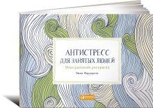 Фарраронс Э. - Антистресс для занятых людей: Медитативная раскраска (Макси) (обложка) обложка книги