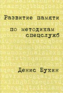 - Развитие памяти по методикам спецслужб: Карманная версия (обложка) обложка книги