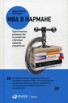 Пирсон Б.,Томас Н. - MBA в кармане: Практическое руководство по развитию ключевых навыков управления обложка книги