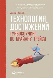 Фрейзер К.,Трейси Б. - Технология достижений: Турбокоучинг по Брайану Трейси обложка книги