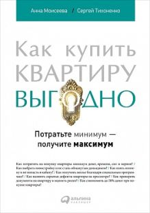 Моисеева А.,Тихоненко С. - Как купить квартиру выгодно: Потратьте минимум - получите максимум обложка книги