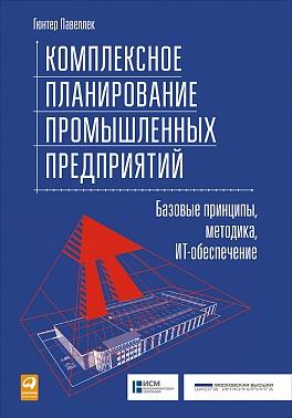 Комплексное планирование промышленных предприятий: Базовые принципы, методика, ИТ-обеспечение Павеллек Г.