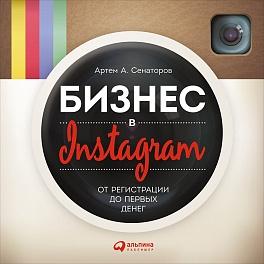 Бизнес в Instagram: От регистрации до первых денег Сенаторов А.