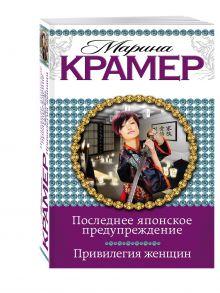Крамер М. - Последнее японское предупреждение. Привилегия женщин обложка книги