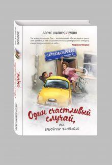 Шапиро-Тулин Б. - Один счастливый случай, или Бобруйские жизнелюбы обложка книги