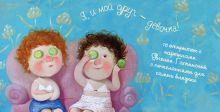 15 открыток на перфорации с картинами Евгении Гапчинской (Я и мой друг - девочка!)