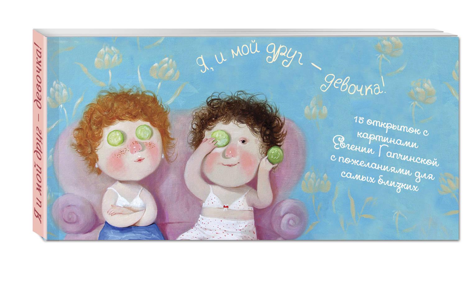 15 открыток на перфорации с картинами Евгении Гапчинской (Я и мой друг - девочка!) ( Гапчинская Е.  )