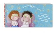 Гапчинская Е. - 15 открыток на перфорации с картинами Евгении Гапчинской (Я и мой друг - девочка!) обложка книги