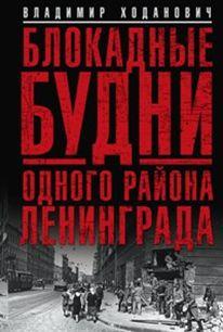 Блокадные будни одного района Ленинграда. Ходанович В.