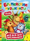 Гримм братья - Бременские музыканты обложка книги