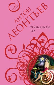 Леонтьев А.В. - Тринадцатая Ева обложка книги