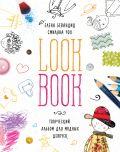 Lookbook. Творческий альбом для модных девочек от ЭКСМО