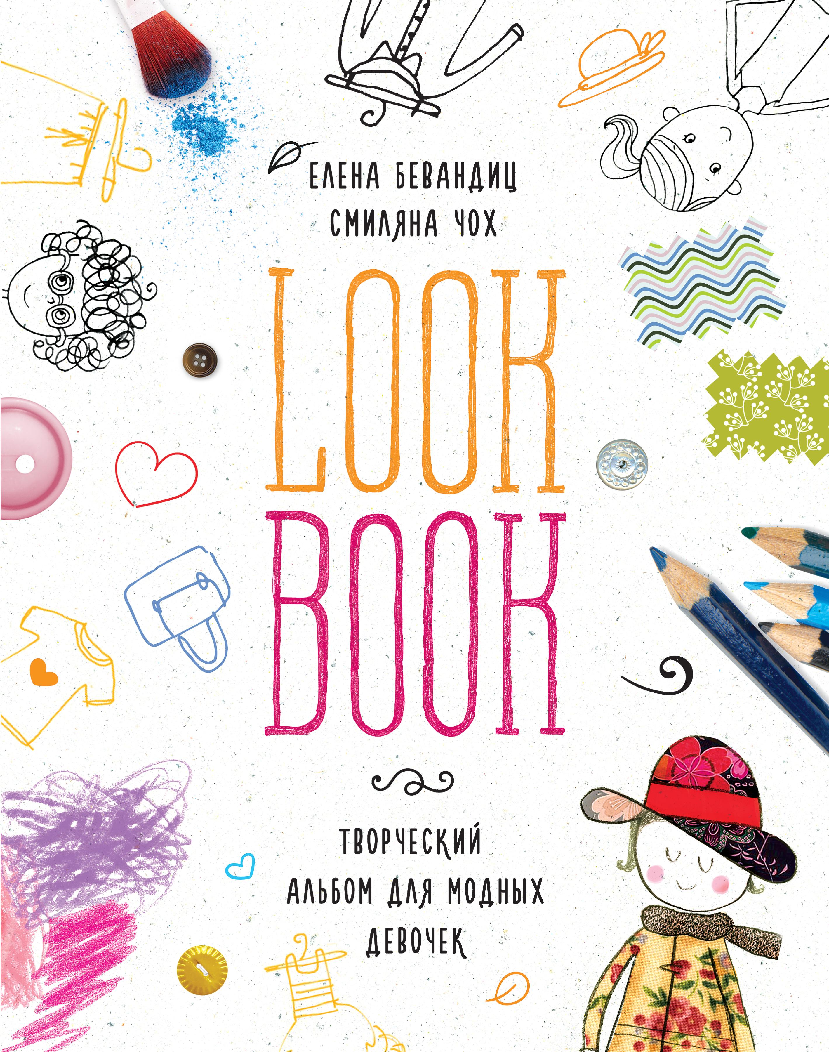 Lookbook. Творческий альбом для модных девочек