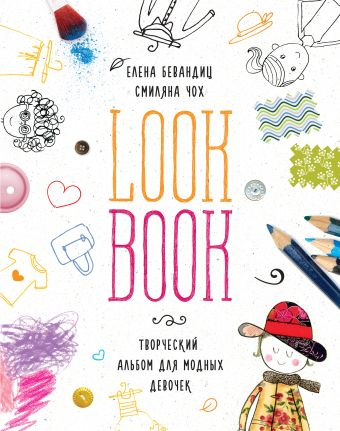 Lookbook. Творческий альбом для модных девочек Бевандиц Е.; Чох С.