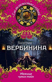 Обложка Убежище чужих тайн Валерия Вербинина