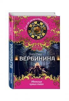 Вербинина В. - Убежище чужих тайн обложка книги