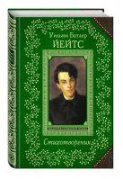 Йейтс У.Б. - Стихотворения' обложка книги
