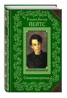 Йейтс У.Б. - Стихотворения обложка книги