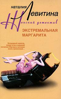 Экстремальная Маргарита Левитина Н.