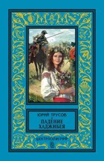 Падение Хаджибея; Утро Одессы Трусов Ю.С.