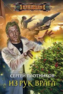 Из рук врага Плотников С.А.