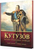 Кутузов. Жизнь, сражения, победы