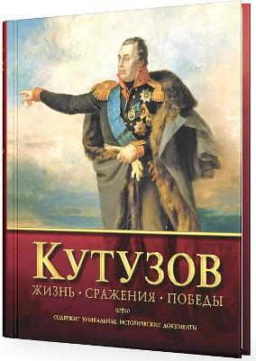 Кутузов. Жизнь, сражения, победы Шеремет В.И., Нигматулин Б.И., Пестун И.В.