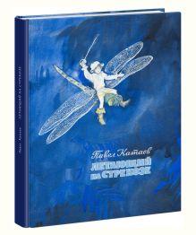 Катаев П.В. - Летающий на стрекозе : [сказки] обложка книги