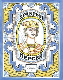 - Храбрый Персей: [древнегреческая сказка] обложка книги