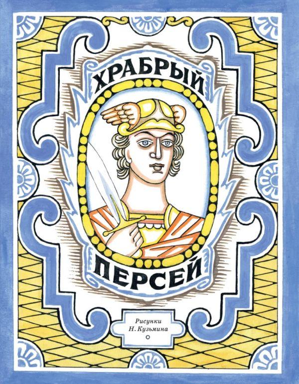 Храбрый Персей: [древнегреческая сказка]