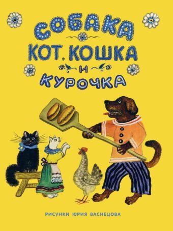 Собака, Кот, Кошка и Курочка: [рус. нар. песенка]