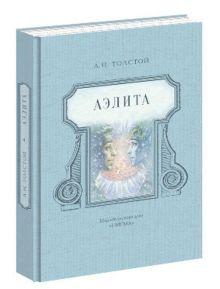 Толстой А.Н. - Аэлита : фантастическая повесть обложка книги
