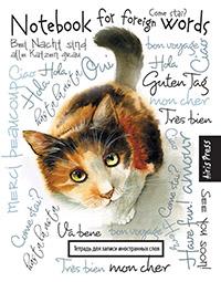 - Тетрадь для записи иностранных слов. (Любопытная кошка) обложка книги