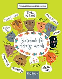 - Тетрадь для записи иностранных слов. (Кошачий пир) обложка книги
