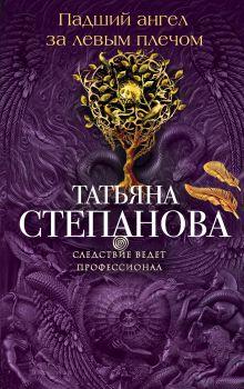 Обложка Падший ангел за левым плечом Татьяна Степанова