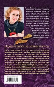 Обложка сзади Падший ангел за левым плечом Татьяна Степанова