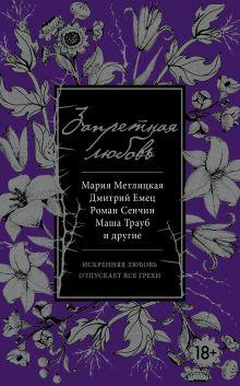 Обложка Запретная любовь Мария Метлицкая, Маша Трауб, Дмитрий Емец и др.