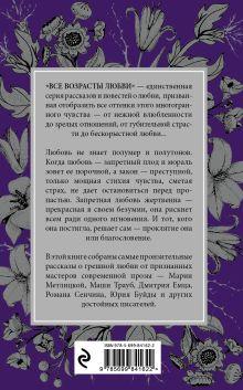 Обложка сзади Запретная любовь Мария Метлицкая, Маша Трауб, Дмитрий Емец и др.