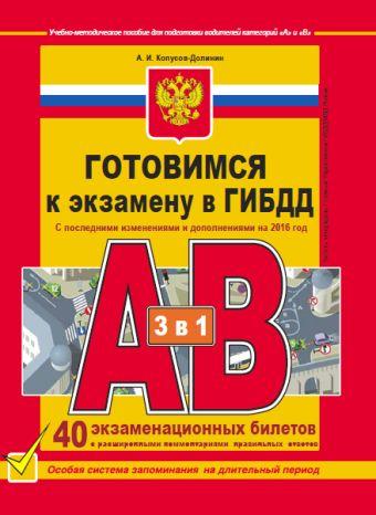 Готовимся к экзамену в ГИБДД категории АВ (редакция 2016 года с последними изменениями) Копусов-Долинин А.И.