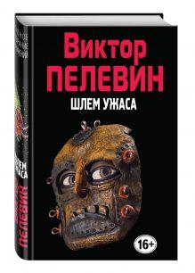 Пелевин В.О. - Шлем ужаса обложка книги