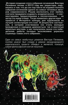 Обложка сзади Шлем ужаса Виктор Пелевин