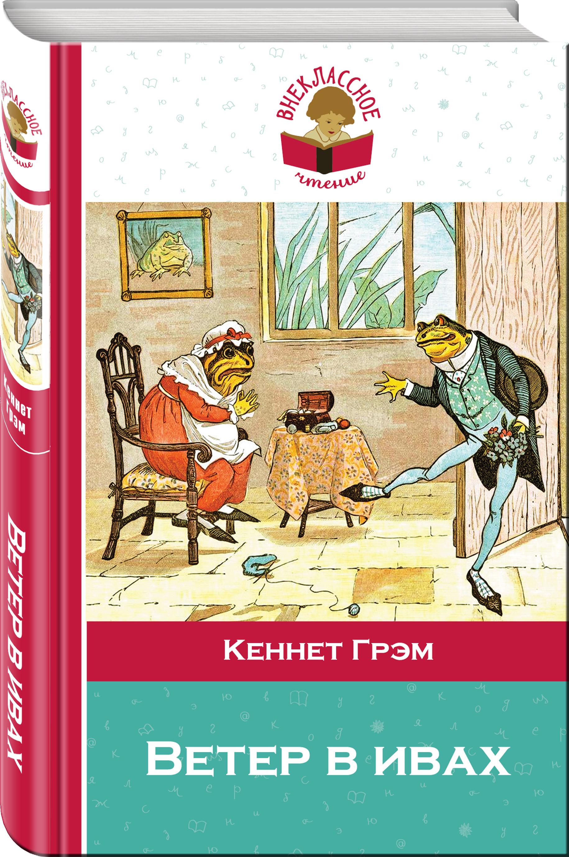 Грэм К. Ветер в ивах nobis nobis 152461