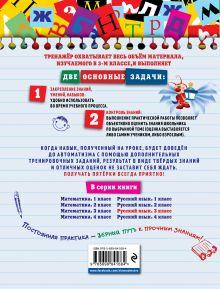Обложка сзади Русский язык. 3 класс Е.А. Польяновская