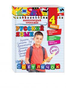 Польяновская Е.А. - Русский язык. 4 класс обложка книги