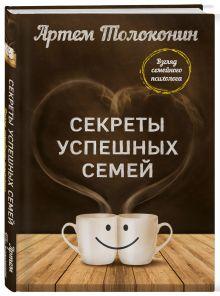 Толоконин А.О. - Секреты успешных семей. Взгляд семейного психолога обложка книги