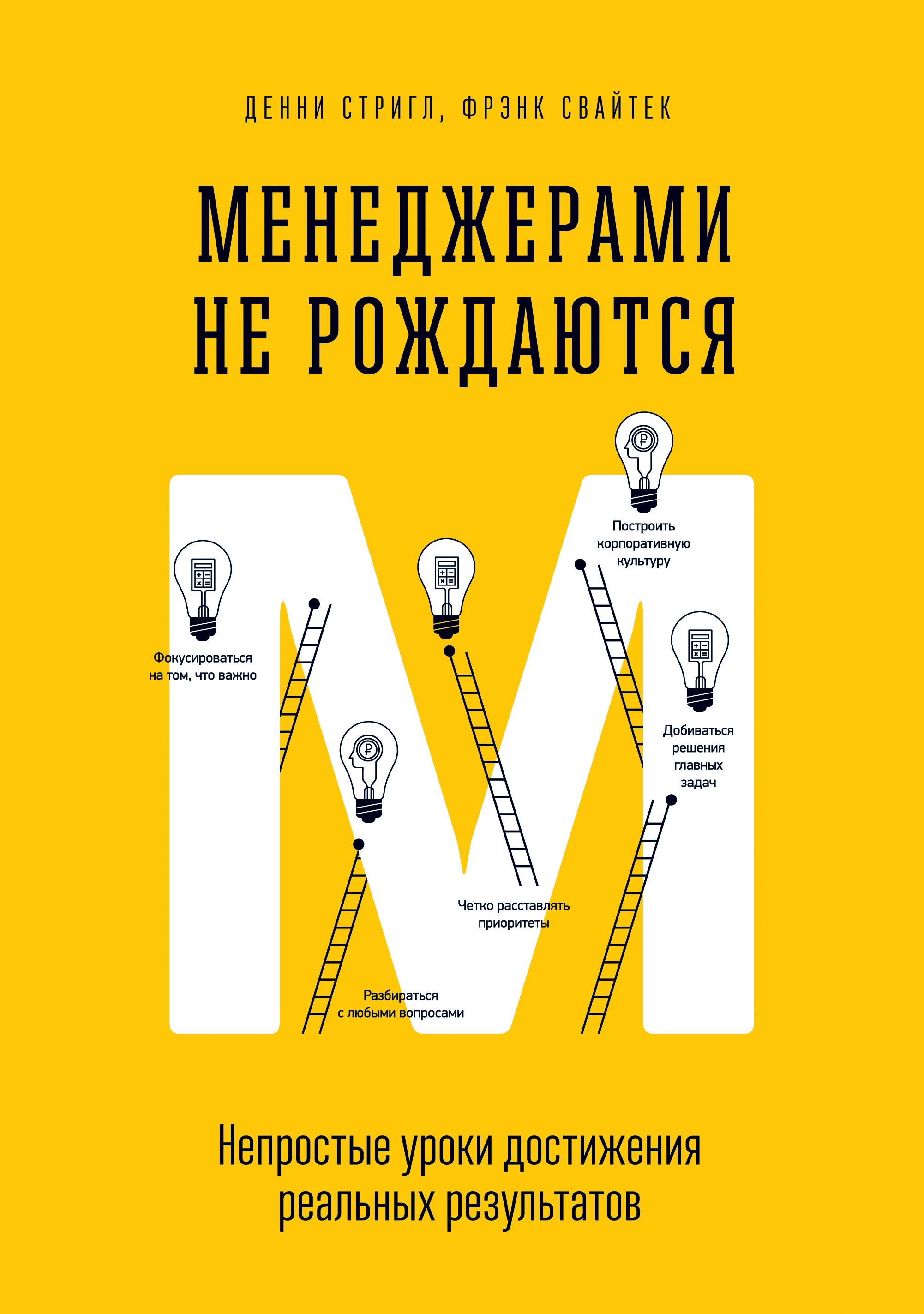 Менеджерами не рождаются. Непростые уроки достижения реальных результатов от book24.ru