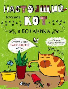 Обложка Блокнот. Настоящий кот и ботаника