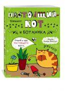Блокнот. Настоящий кот и ботаника
